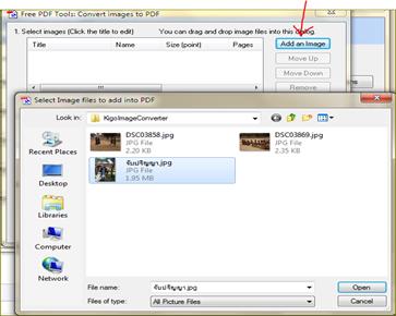 แปลงไฟล์รูปภาพเป็น pdf  ด้วย PDFILL TOOL
