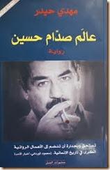 عالم صدام