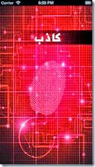 برنامج كشف الكذب للأيفون والأيباد والأيبود - سكرين شوت 4