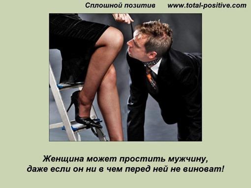 Женщина может простить мужчину