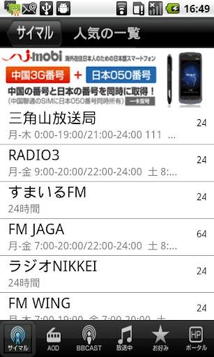 BBINFO Radio