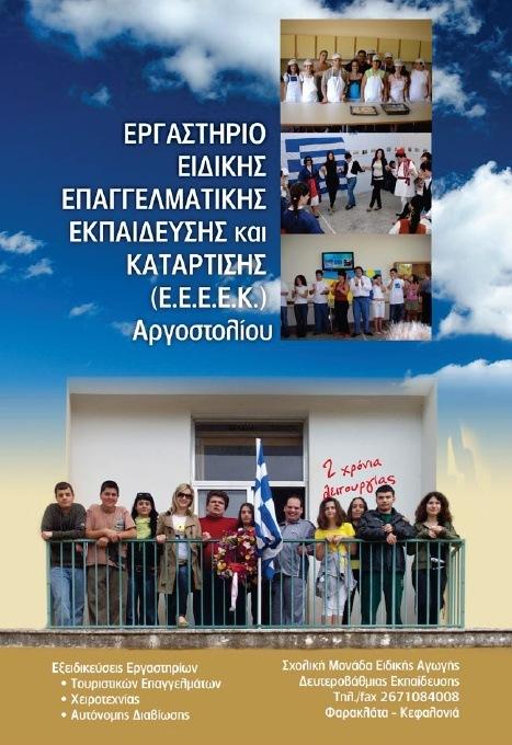 Ε.Λ.Μ.Ε.-Κ.Ι.: Να αντιμετωπιστούν τα προβλήματα σε ΕΕΕΕΚ, Ειδικό σχολείο Περατάτων και ΚΕΔΔΥ