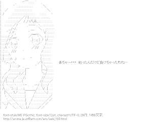[AA]竹井久 (咲)