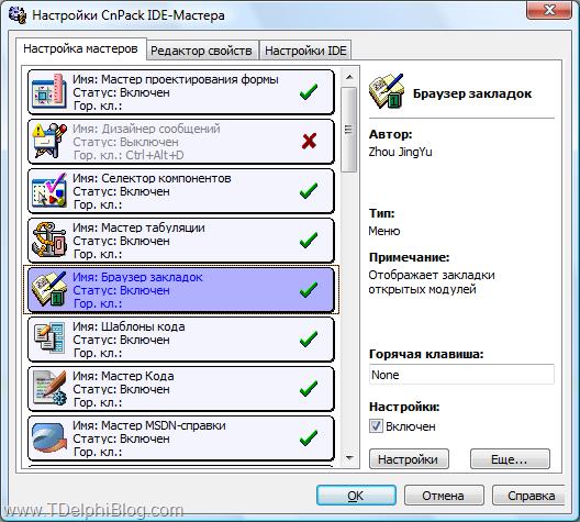 Скриншот: Настройка CnPack IDE-Мастера
