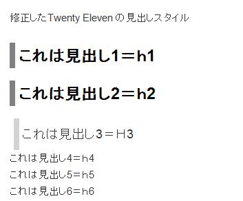 ★WordPressテーマTwenty Elevenの見出し(hタグ)スタイルを修正します! - oki2a24(2).png