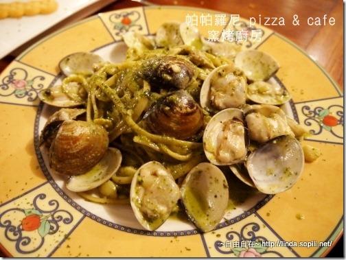 青醬蛤蠣義大利麵(蛤水分過多有點腥)