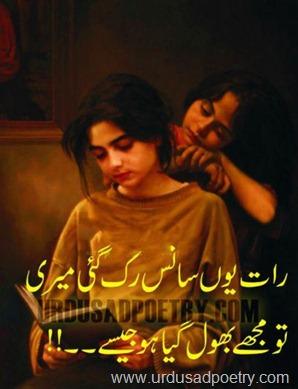 Saans Shayari