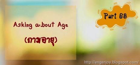 บทสนทนาภาษาอังกฤษ Asking about Age (การถามอายุ)