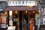 The restaurant in Ningyocho where we had dinner with Atsuko - styled to look like it's from the late 1940s post-war era