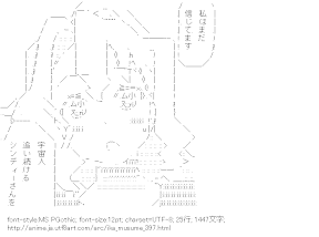 [AA]シンディー・キャンベル (侵略!イカ娘)