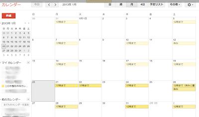 Google カレンダー-三日市カレンダーのイメージ.png