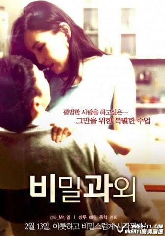 ดูหนังออนไลน์เรื่อง Movies Secret Tutoring 2014