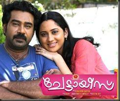 Chettayees-Malayalam-Movie-pic