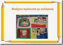 Οι δημιουργίες μας (Τάξη Α1) (18)