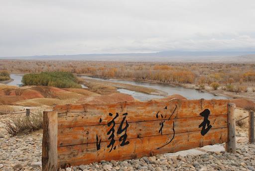 Xinjiang, Haba He - Rainbow Beach