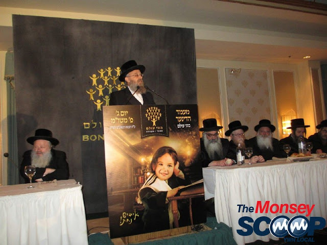 Annual Monsey Bonei Olam Dinner (JDN) - IMG_1943.jpg