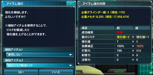 2014-11-07 11_13_23-Phantasy Star Online 2