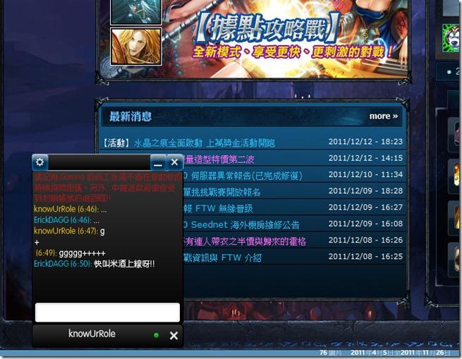全螢幕擷取 20111212 下午 065150