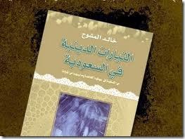 التيارات الدينية فى السعودية