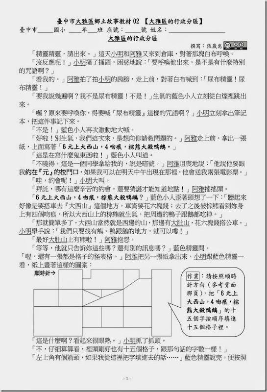 台中市大雅區鄉土故事_02大雅的行政分區_01