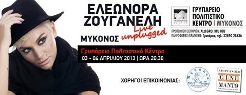 eleonora zouganeli unplugged mykonos