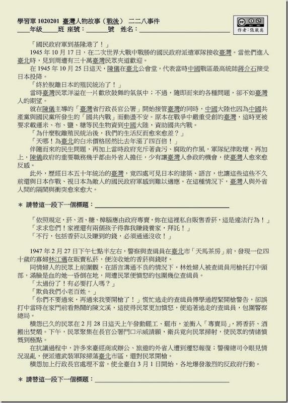 學習單1020201_台灣歷史人物故事_戰後_二二八事件_01