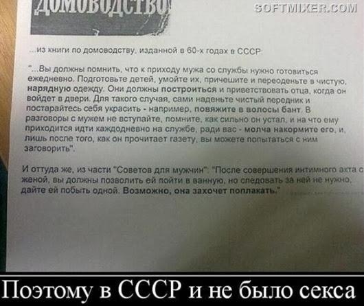 Поэтому-в-СССР-и-не-было-секса-695x593