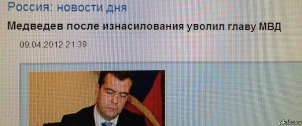 Медведев после изнасилования уволил главу МВД