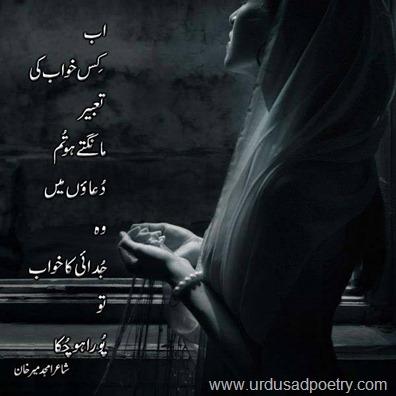 Khuwab Ki Tabeer
