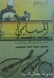 كتاب المسلمي