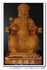 【福德正神】頂級梢楠木精緻雕刻-感謝住土城幽默的陳師兄和九龍佛具結緣歐~^O^~