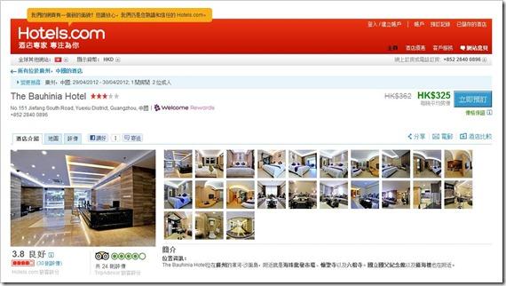 HotelsCom訂房教學_01