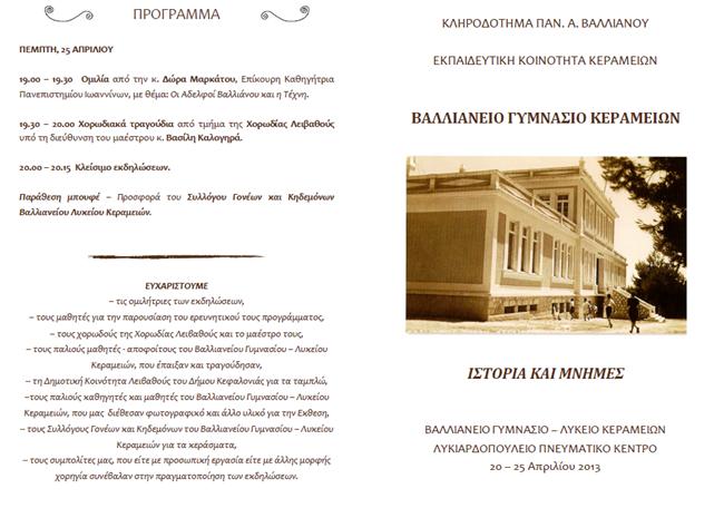 Εκδήλωση από το Βαλλιάνειο Γυμνάσιο Κεραμειών (20-25.4.2013)