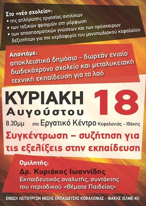 Συγκέντρωση – συζήτηση για τις εξελίξεις στην εκπαίδευση από την ΕΛΜΕ-ΚΙ (18.8.2013)