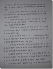 Chen-Kegui-Verdict_Page_102