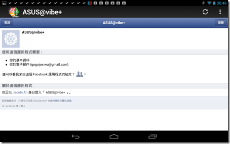 Screenshot_2012-12-16-20-46-09
