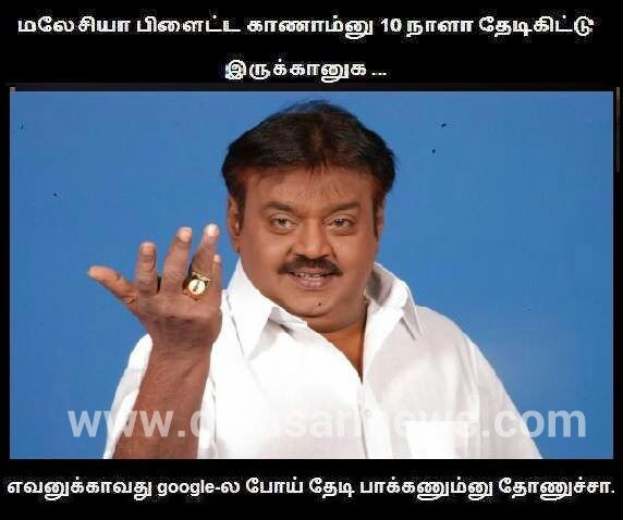 Captain Vijayakanth Comedy Speech