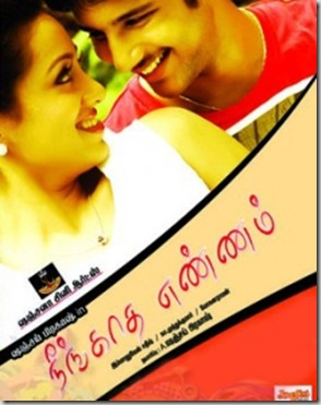Neengatha-Ennam-2012-tamil-mp3-songs-download