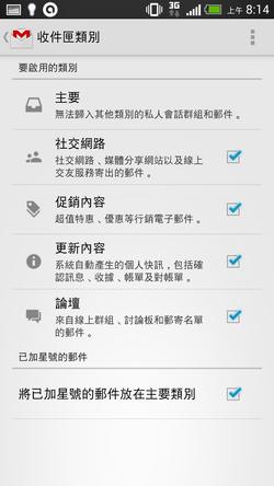 gmail app tip-02