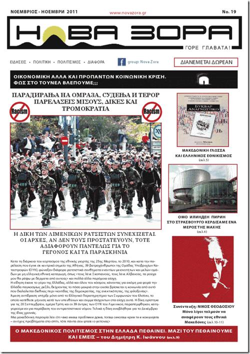 Κυκλοφόρησε το φύλλο Νοεμβρίου 2011 της Νόβα Ζόρα