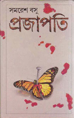 chetan bhagat latest book free download pdf