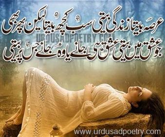 Ishq dard Poetry