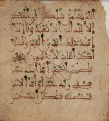 Folio from the Koran | Origin:  North Africa,  Unclassified | Period: 12th-13th century | Details:  Not Available | Type: Brown ink, red, blue, yellow, and green ink on parchment | Size: H: 19.0  W: 18.1  cm | Museum Code: S1997.103 | Photograph and description taken from Freer and the Sackler (Smithsonian) Museums.