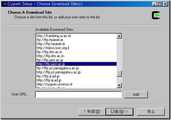 그림 7. cygwin 설치 - donwload site 선택