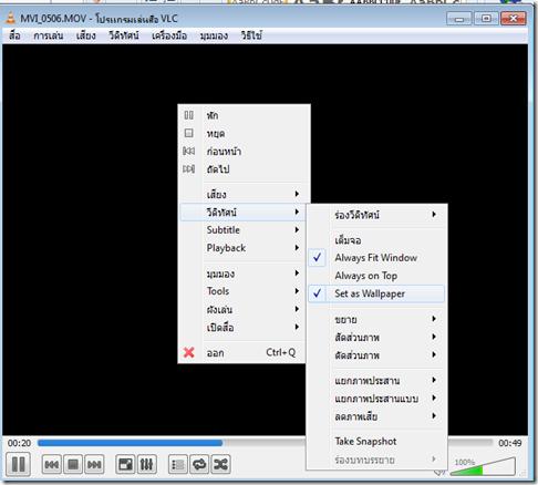 เปลี่ยน หน้าจอ desktop wallpaper เป็นวีดีโอ