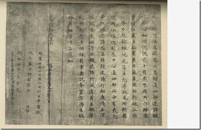 397 石山寺藏