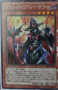 300px-VampireSorcerer-SHSP-JP-OP