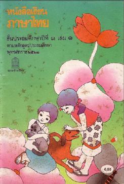 หนังสือแบบเรียนภาษาไทย ปี 2523 มานีมานะ