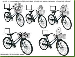 ποδήλατο45443
