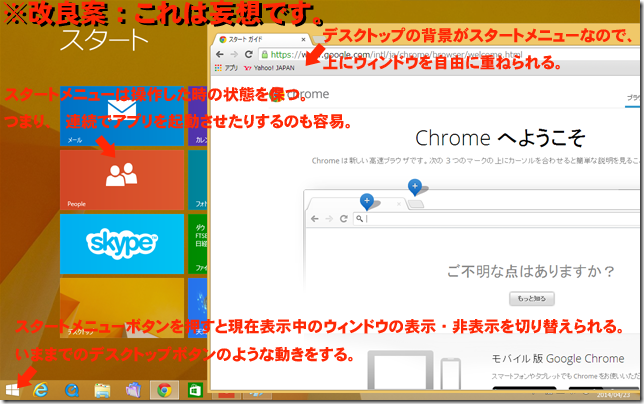 windows8.1_desktop_new_image